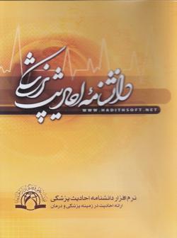 لوح فشرده نرم افزار دانشنامه احادیث پزشکی: ارائه احادیث در زمینه پزشکی و درمان