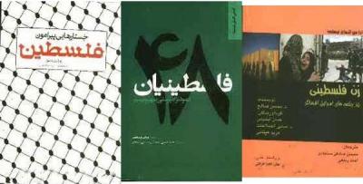 گزارشی از کتاب های منتشره درباره فلسطین در سال 92