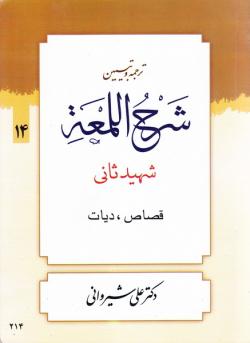ترجمه و تبیین شرح اللمعه - جلد چهاردهم: قصاص، دیات