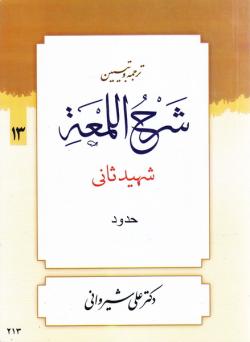 ترجمه و تبیین شرح اللمعه - جلد سیزدهم: حدود