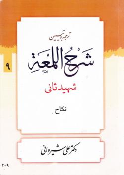 ترجمه و تبیین شرح اللمعه - جلد نهم: نکاح