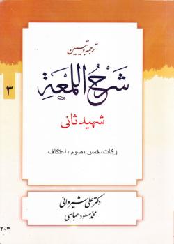 ترجمه و تبیین شرح اللمعه - جلد سوم: زکات، خمس، صوم، اعتکاف