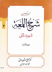 ترجمه و تبیین شرح اللمعه - جلد دوم: صلات