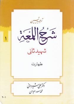 ترجمه و تبیین شرح اللمعه - جلد اول: طهارت