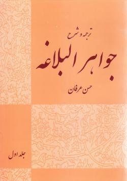 ترجمه و شرح جواهر البلاغه - جلد اول: معانی