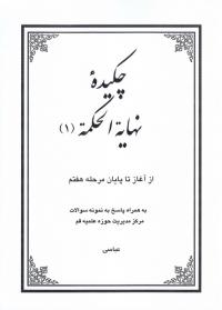 چکیده نهایه الحکمه - جلد اول: از آغاز تا پایان مرحله هفتم