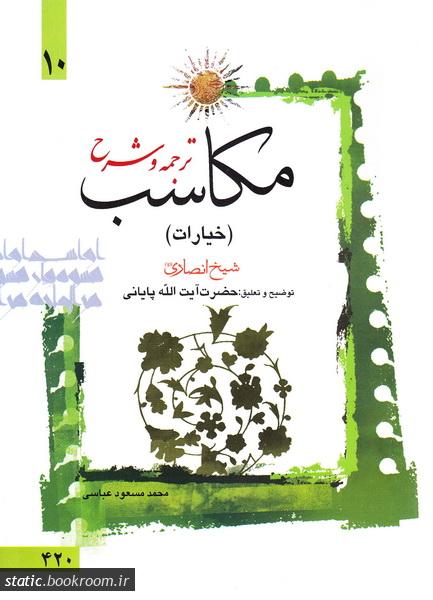 ترجمه و توضیح مکاسب - جلد دهم: خیارات
