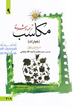 ترجمه و توضیح مکاسب - جلد نهم: خیارات