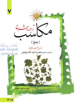 ترجمه و توضیح مکاسب - جلد هفتم: بیع