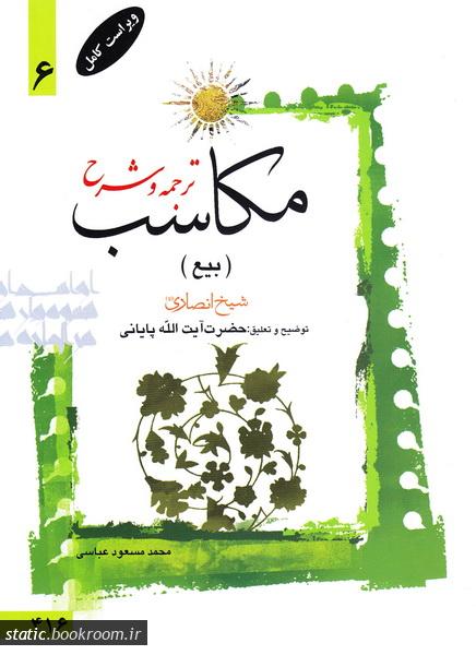 ترجمه و توضیح مکاسب - جلد ششم: بیع