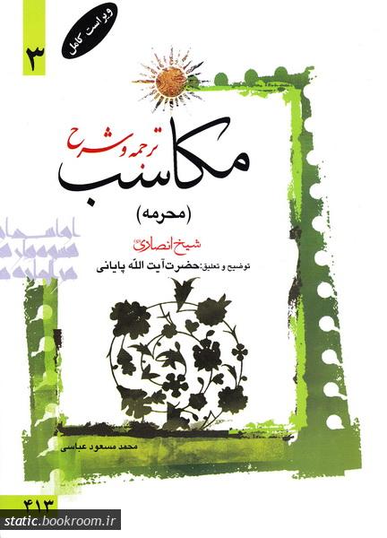 ترجمه و توضیح مکاسب - جلد سوم: محرمه