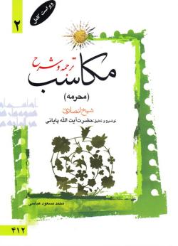 ترجمه و توضیح مکاسب - جلد دوم: محرمه