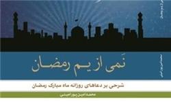 «نمی از یم رمضان» در شرح دعاهای روزانه ماه مبارک رمضان منتشر شد