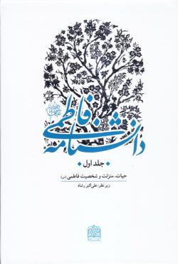 دانشنامه فاطمی علیها السلام (دوره شش جلدی)