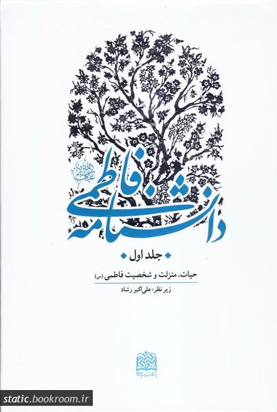 دانشنامه فاطمی علیها السلام - جلد اول: حیات، منزلت و شخصیت فاطمی (س)