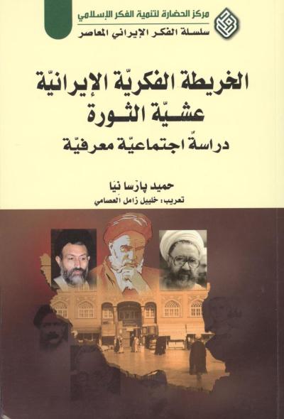 انتشار کتابی برای معرفی پیش زمینه های فکری معرفتی انقلاب اسلامی ایران برای مخاطبان عرب زبان