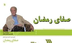 «صفای رمضان» در کلام دینانی منتشر شد
