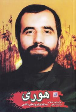 هوری: زندگینامه و خاطرات سردار شهید علی هاشمی