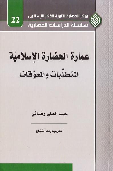 عمارة الحضارة الاسلامیة: المتطلبات و المعوقات