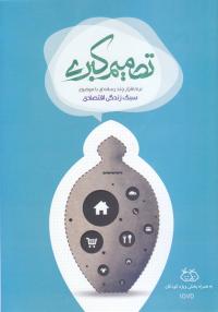 لوح فشرده تصمیم کبری: نرم افزار چند رسانه ای با موضوع سبک زندگی اقتصادی