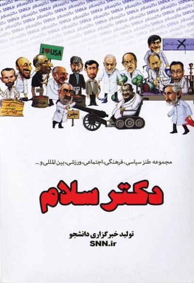 لوح فشرده تصویری دکتر سلام