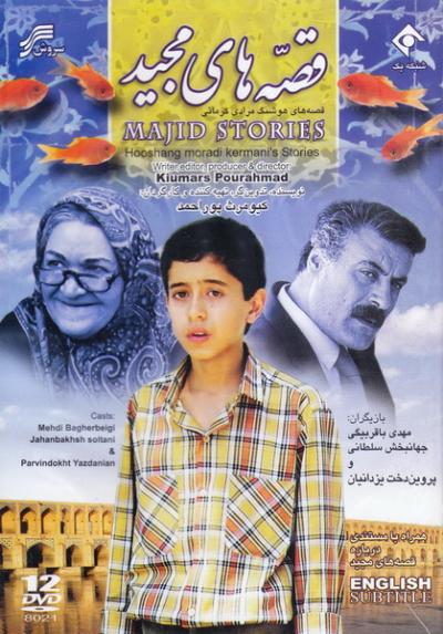 لوح فشرده مجموعه تلویزیونی قصه های مجید