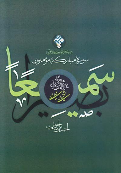 لوح فشرده سمیعا بصیرا: نگاه پژوهشی به سوره های قرآن؛ سوره مبارکه مومنون