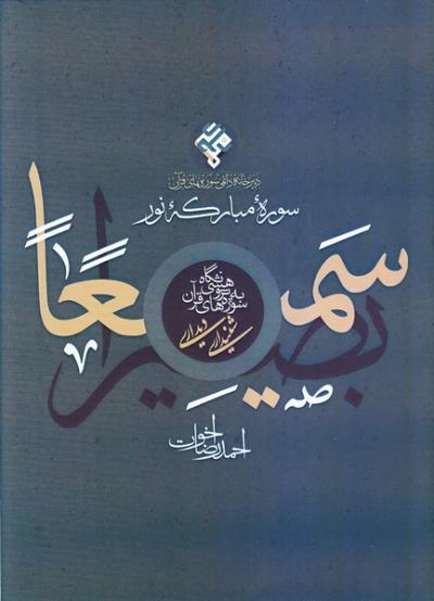 لوح فشرده سمیعا بصیرا: نگاه پژوهشی به سوره های قرآن؛ سوره مبارکه نور