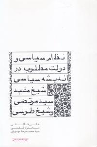 نظام سیاسی و دولت مطلوب در اندیشه سیاسی شیخ مفید، سید مرتضی و شیخ طوسی