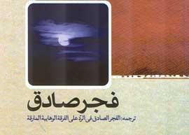 «فجر صادق» در رد فرقه وهابیت نمایان شد