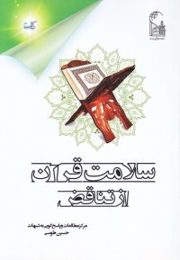 سلامت قرآن از تناقض