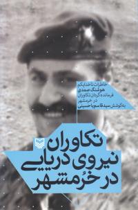 تکاوران نیروی دریایی در خرمشهر: خاطرات ناخدا یکم هوشنگ صمدی فرمانده گردان تکاوران در خرمشهر