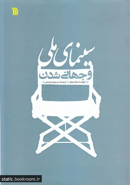 سینمای ملی و جهانی شدن