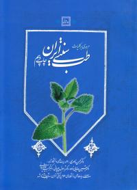 مروری بر کلیات طب سنتی ایران
