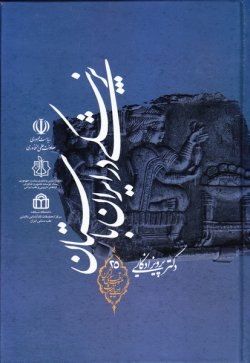پزشکی در ایران باستان: (تاریخ - اطبا - آثار)
