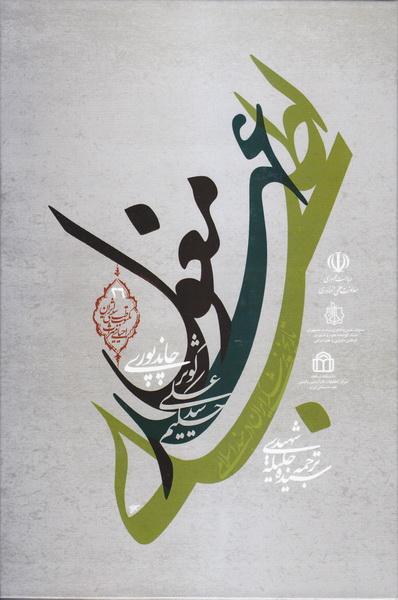 اطبای عهد مغول: (تاریخ پزشکی ایران در هند اسلامی)