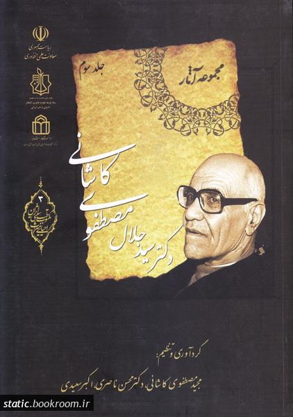 مجموعه آثار دکتر سید جلال الدین مصطفوی کاشانی - جلد سوم