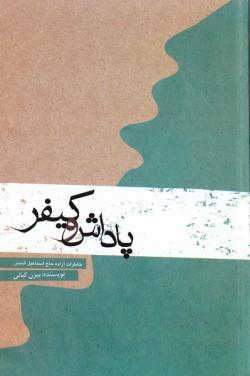 پاداش و کیفر: خاطرات آزاده حاج اسماعیل شمس