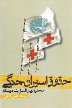 حقوق اسیران جنگی: حمایت از اسیران جنگی در حقوق بین الملل بشر دوستانه