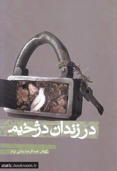 در زندان دژخیم، خاطرات آزادگان سرافراز سازمان جهاد کشاورزی استان خوزستان