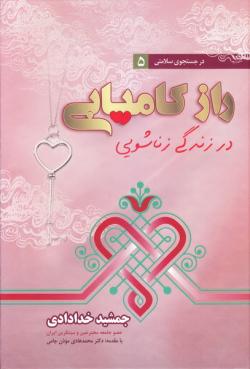 در جستجوی سلامتی - جلد پنجم: راز کامیابی در زندگی زناشویی