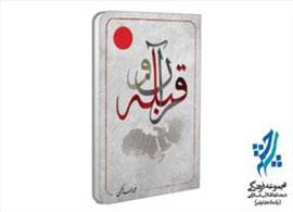 ادبیات حکیمی در کتاب «قرآن و قبله» به وحدت اسلامی می انجامد