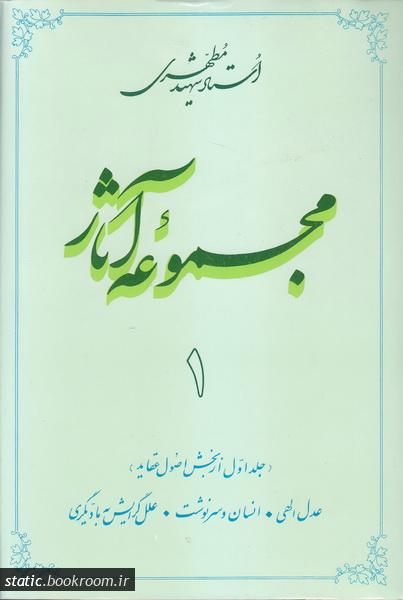 مجموعه آثار استاد شهید مطهری (دوره سی جلدی)