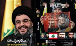 کتاب هایی برای شناخت بیشتر حزب الله و پیروزی تاریخی در جنگ 33 روزه