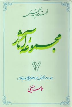 مجموعه آثار استاد شهید مطهری - جلد هفدهم: حماسه حسینی