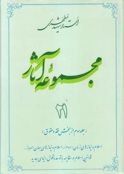 مجموعه آثار استاد شهید مطهری - جلد بیست و یکم: اسلام و نیاز های زمان (1 و 2)، اسلام و نیاز های جهان امروز، قوانین اسلام در مقایسه با توسعه و تحول دنیای جدید