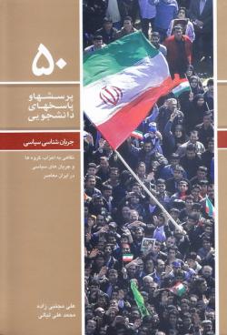 پرسش ها و پاسخ ها 50: جریان شناسی سیاسی