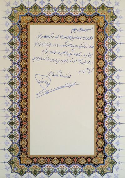 آرزوی سید مهدی شجاعی برای اهالی فرهنگ / تصویر دستخط