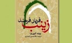 کتاب نویسنده مسیحی در پاسخ به داعش رونمایی می شود