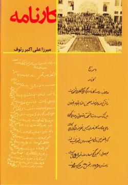 کارنامه: تحلیلی بر بخشی از تبادلات و تعاملات فکری و عملی، فردی و اجتماعی میرزا علی اکبر رئوف
